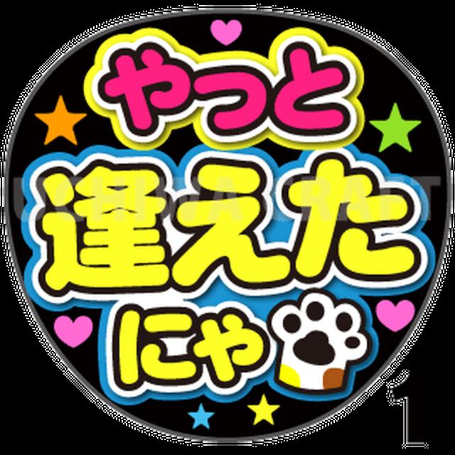 【プリントシール】『やっと逢えたにゃ』コンサートやライブ、劇場公演に!手作り応援うちわでファンサをもらおう!!!