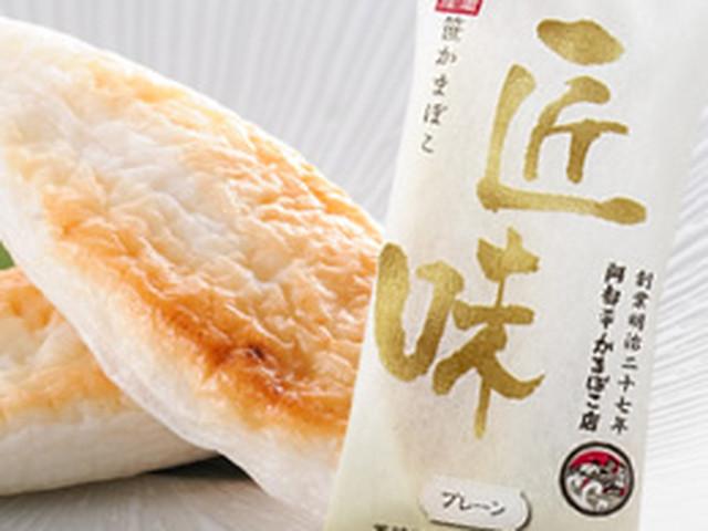 匠味 焼きたてかまぼこ(わさびチーズ・サラミ 各種1枚)