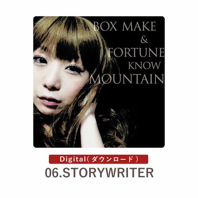 【DL】STORYWRITER