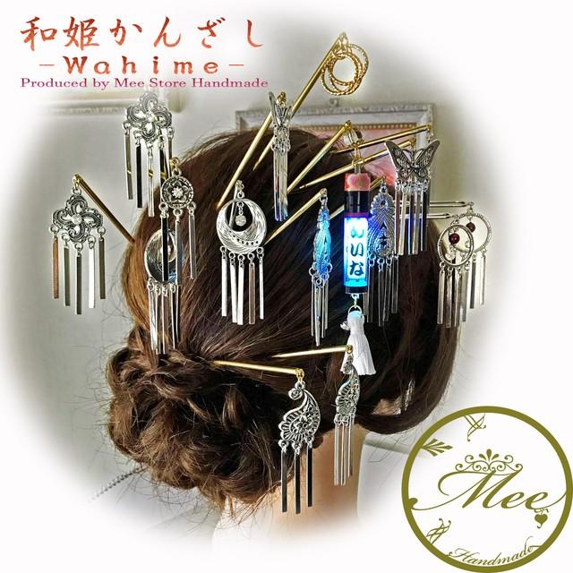 和姫かんざし-Wahime- (舞妓かんざし/花魁かんざし) 舞台役者さんなどにも 銀ビラかんざし