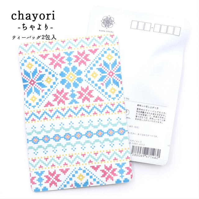 Nordic|chayori |ほうじ茶ティーバッグ2包入|お茶入りポストカード