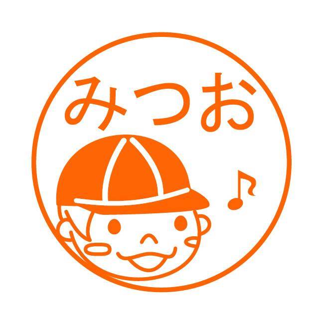 ひょっこり♪男の子 可愛いイラストネーム印(浸透印) A-8