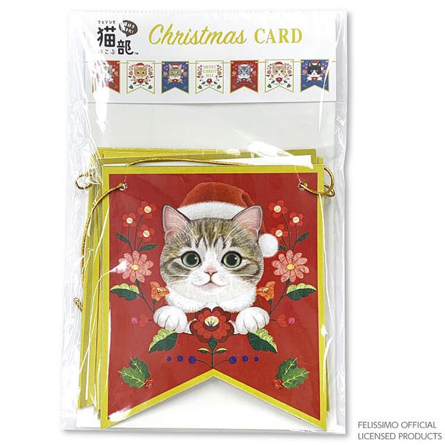 猫ガーランドカード(フェリシモ猫部クリスマス)