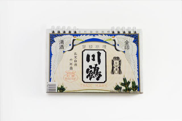 川鶴 / 金印