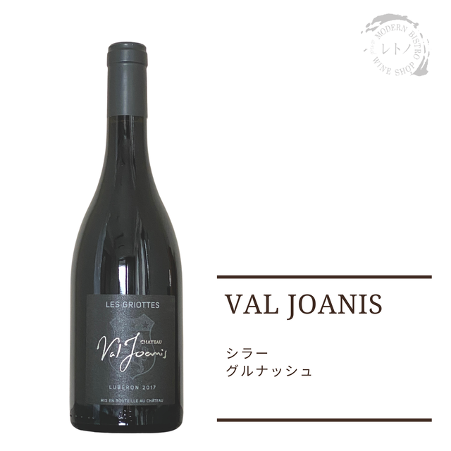 2017 CHÂTEAU VAL JOANIS GRIOTTES, FRANCE, SYRAH+