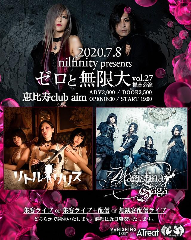 nilfinity presents ゼロと無限大 vol.27