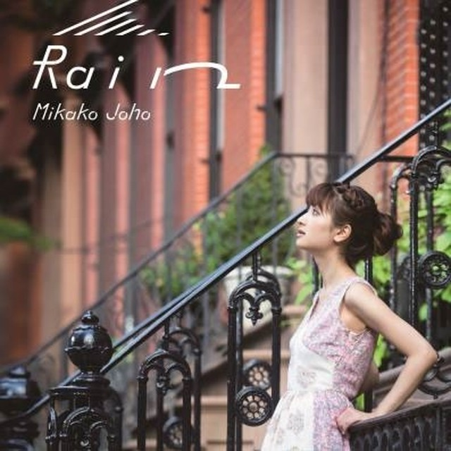 【CDシングル】 上保美香子 / 「Rain」(直筆サイン入り)