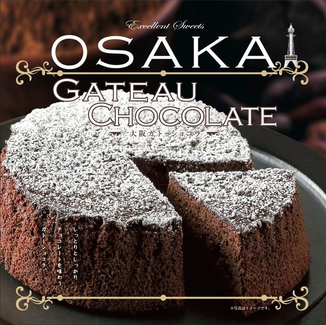 【ワケあり品】【賞味期限わずか】大阪ガトーショコラ 1ケース24箱セット