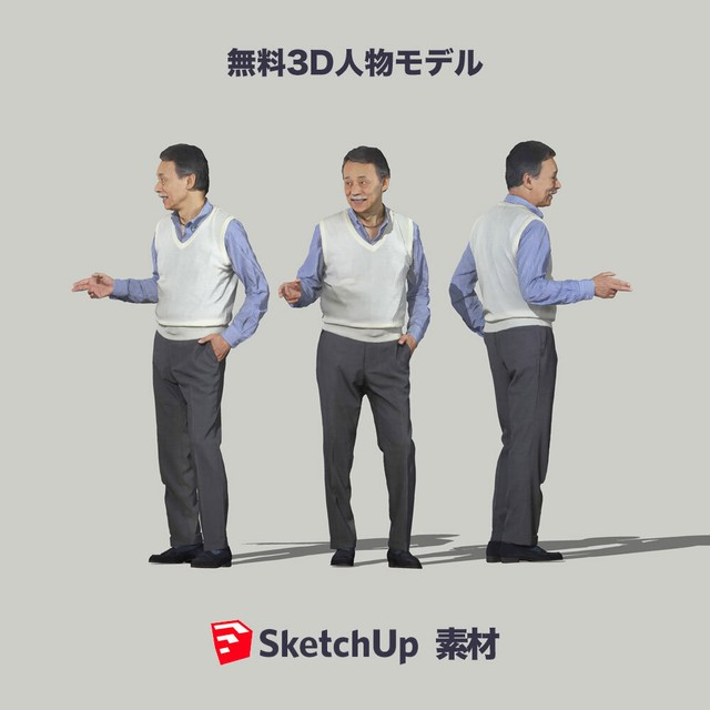 無料SketchUp素材 ポーズド3D人物モデル Free_049_Ken - メイン画像
