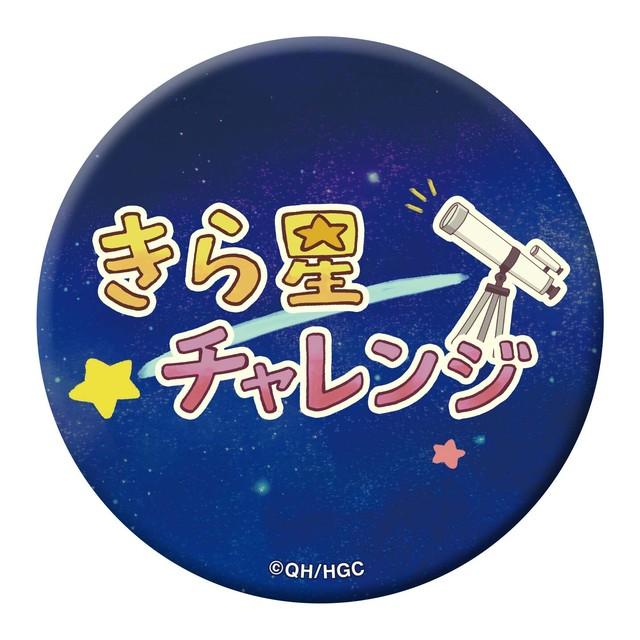 恋する小惑星 高発光缶バッジ きら星チャレンジ