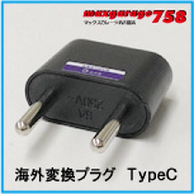 海外用変換プラグ Cタイプ NP-3
