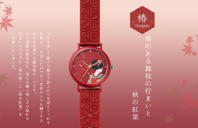 「和の香りがする腕時計ーーKAORU」 KYOTOシリーズ  -舞妓モデル(赤)-