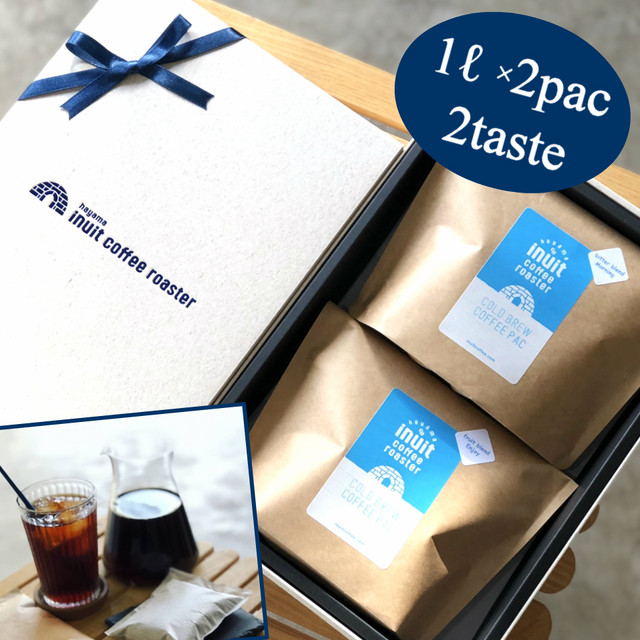 Specialty Coffee 水出しアイスコーヒーギフトセット 1リットル用2パック×2種類 <お中元対応><着日指定可>