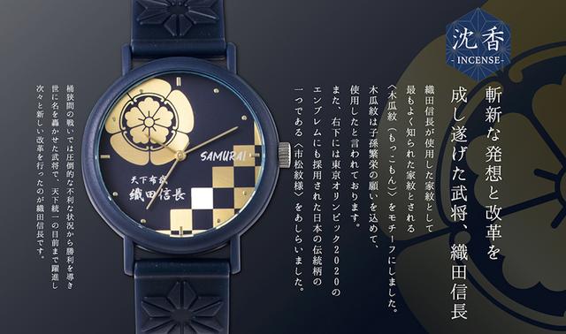 「和の香りがする腕時計ーーKAORU」JAPANシリーズ -戦国武将(青)-