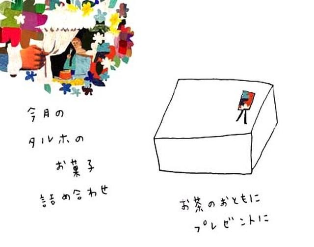今月のお楽しみお菓子(大)
