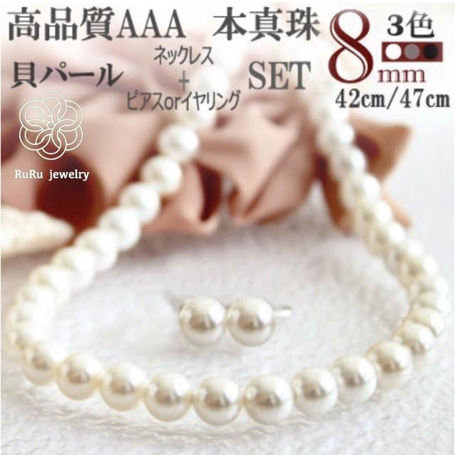 Pearl necklace pierce earring(set)