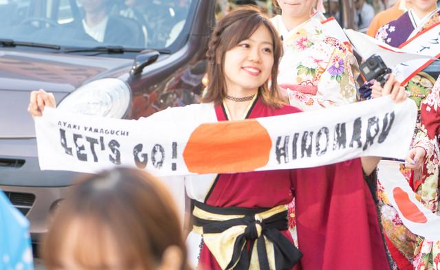 LET'S GO! HINOMARU! マフラータオル