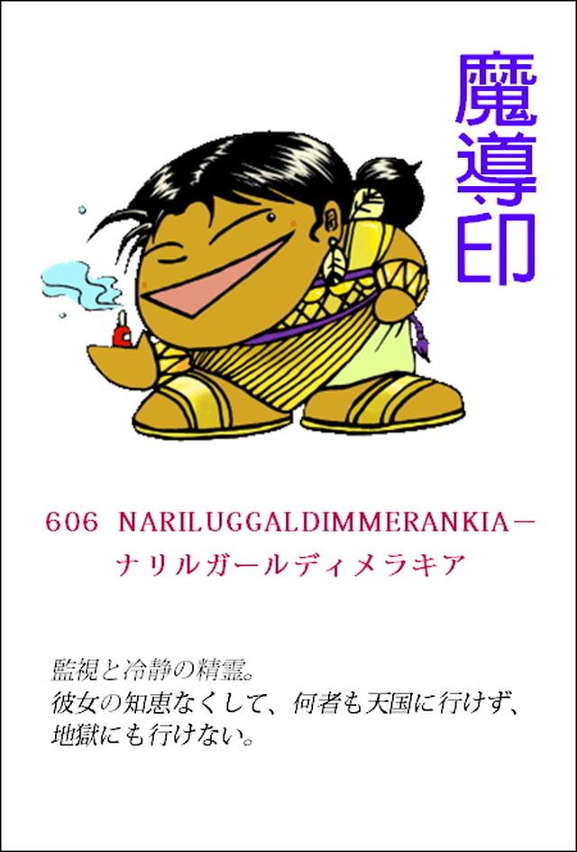 魔道印プリントサービス1枚-606