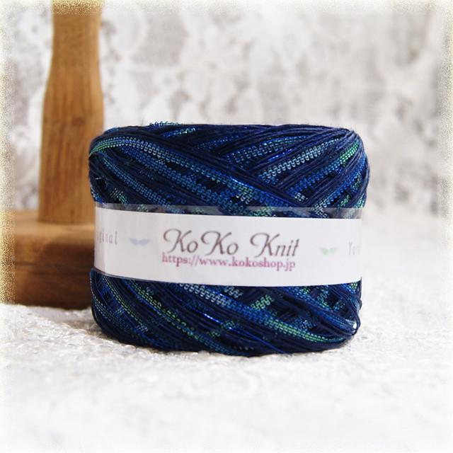 §koko§ 夜の海~夏の夜~1玉42g以上 麻100% 金糸 段染めリボン 毛糸 引き揃え糸
