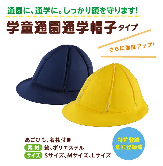ほっと安心帽 学童通園通学帽子タイプ