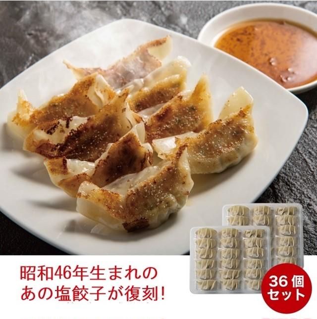 【おうちご飯グルメフェア】限定50セット~塩ぎょうざ36個入り(木箱化粧箱いり)10%OFF