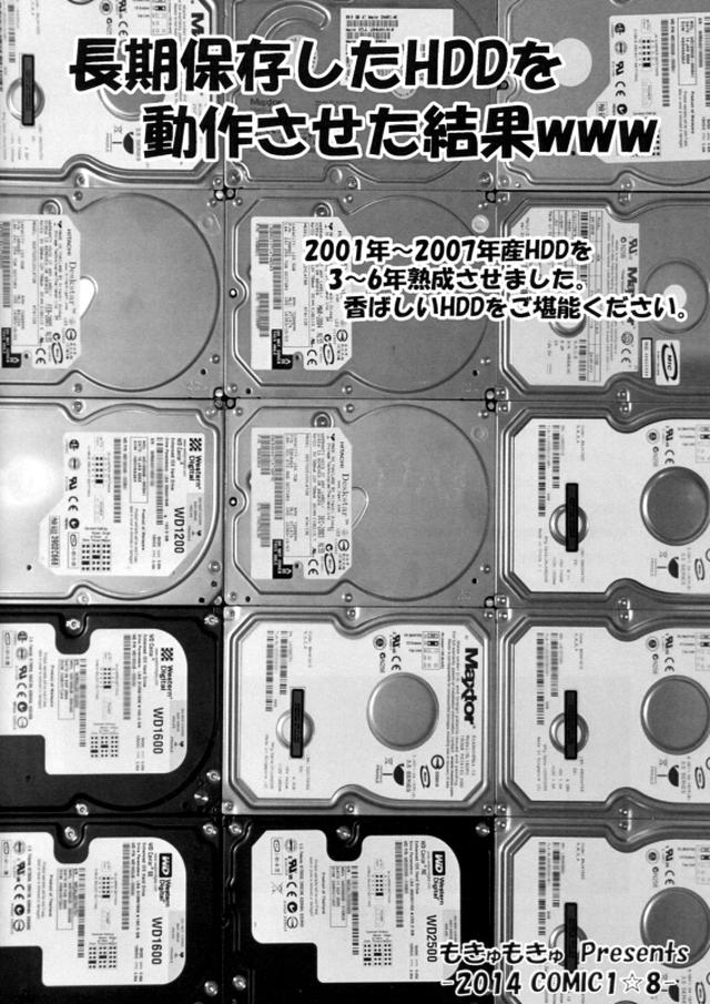 長期保存したHDDを動作させた結果www