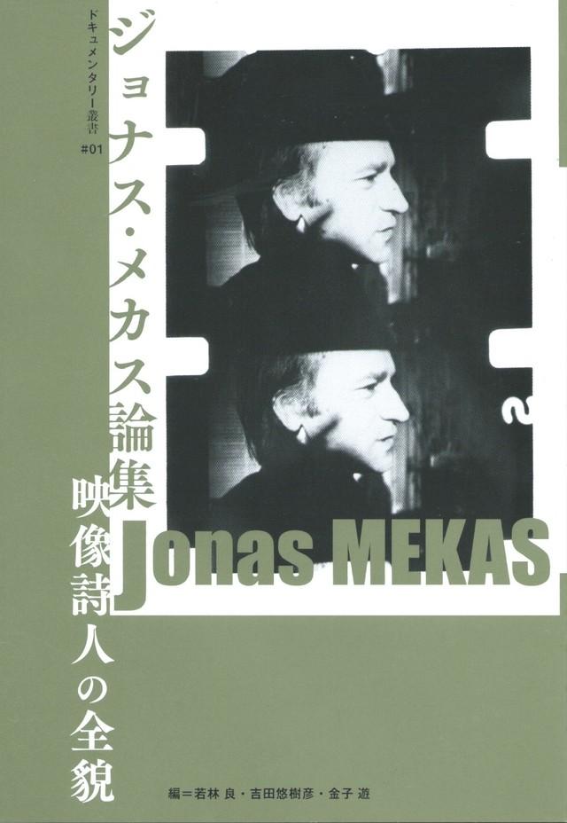 ジョナス・メカス論集 映像詩人の全貌