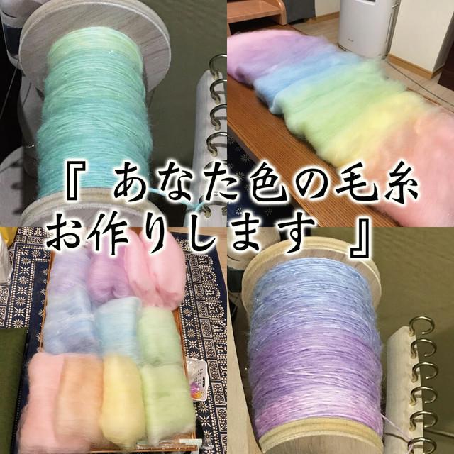 特別企画 『 あなた色の毛糸 お作りします 』 オーダー受付ページ