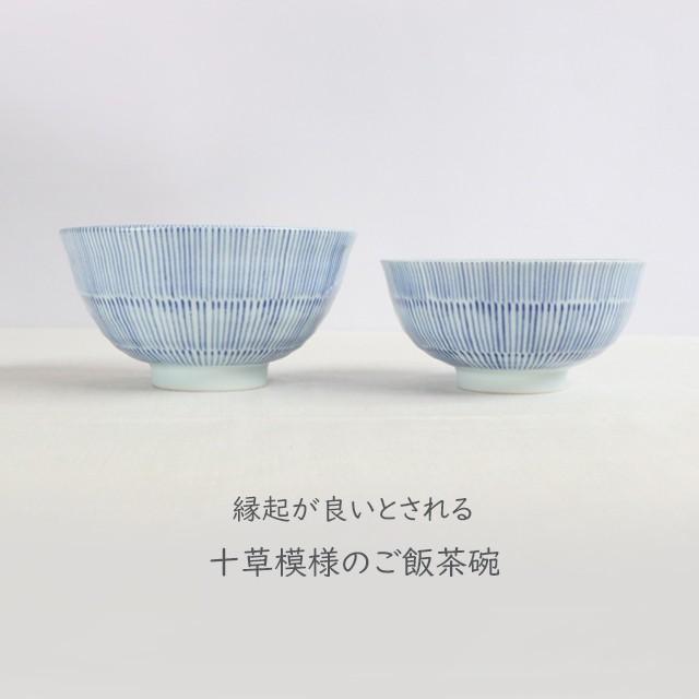【SL-0119】磁器 13cm ごはん茶碗 青十草