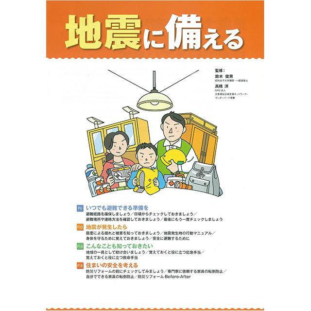 (1000部)地震に備える (平成23年5月刊) (パンフレット)