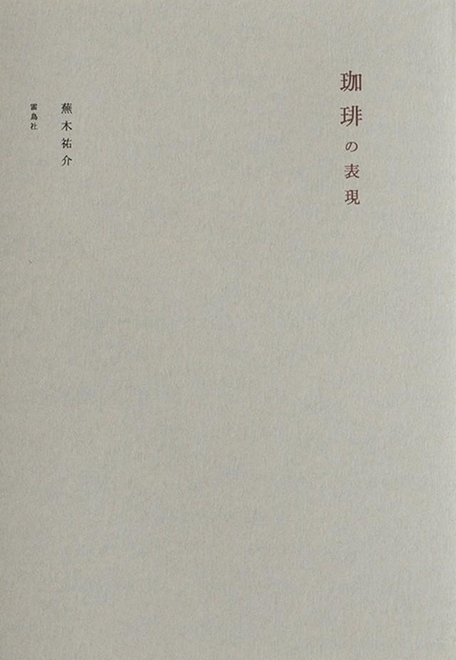 珈琲の表現/蕪木祐介