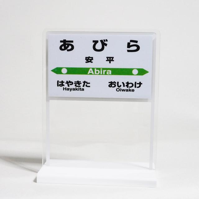【駅プレマグネット&スタンドセット】室蘭本線(安平)