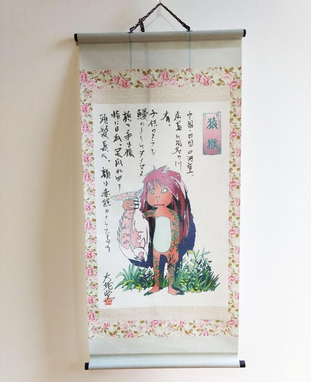 妖怪106・猿猴(広島・山口・高知)