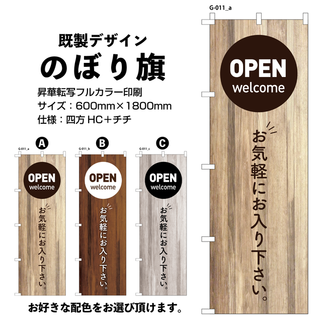OPEN【G-011】のぼり旗
