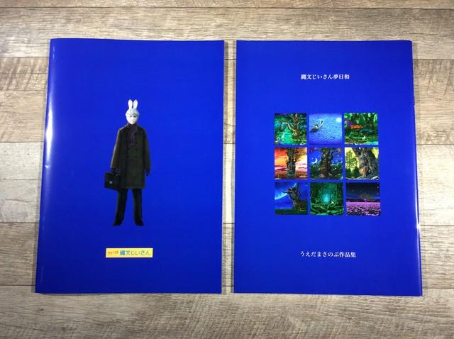 【画集】うえだまさのぶ作品集『縄文じいさん夢日和』