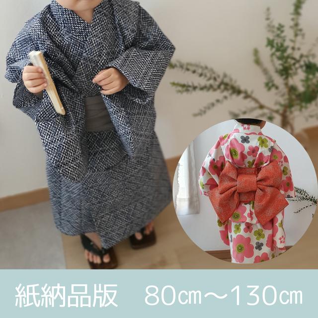 【紙納品版】なんちゃって着物・浴衣|80㎝~130㎝|ツーピースタイプ※140㎝・150㎝は6月末より