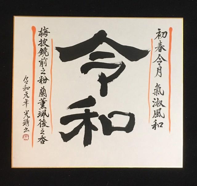 """J2 廣川じゅん """"楽園礼賛"""" オリジナルTシャツ"""