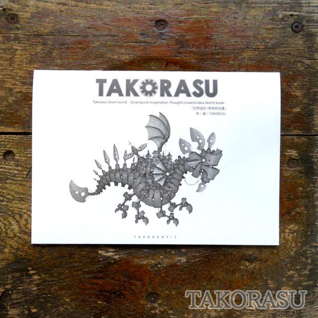 本 - 『空想造形・思考研究書』 - TAKORASU(タコラス) - no2-tak-04