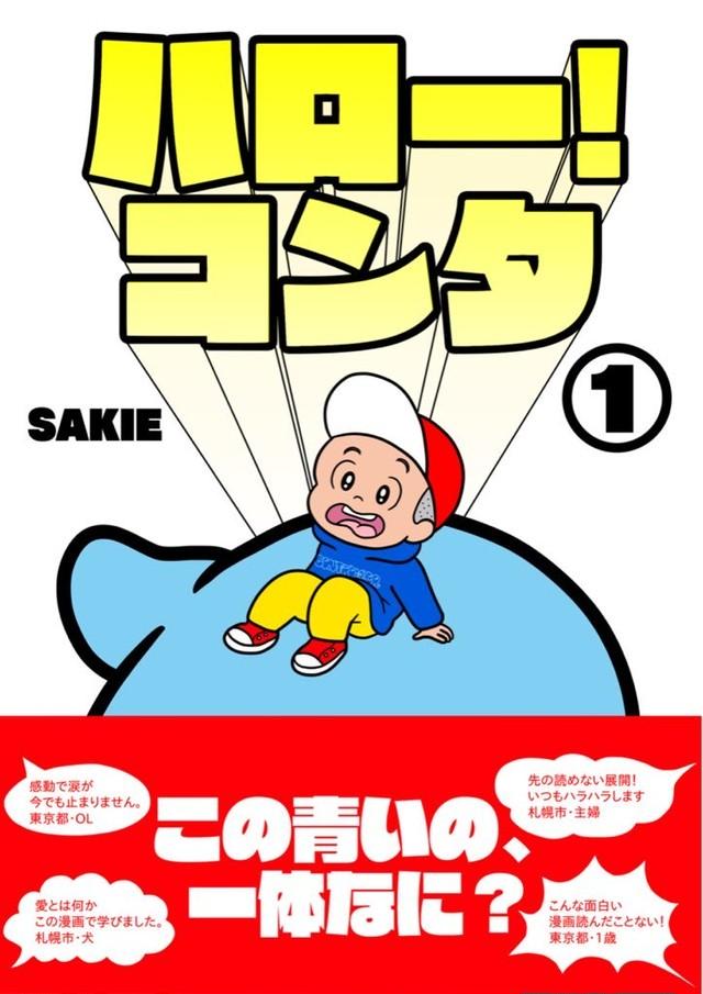 四コママンガ 「ハロー!コンタ」 第1巻