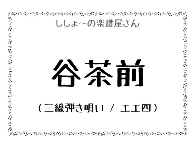 谷茶前(三線弾き唄い / 工工四)
