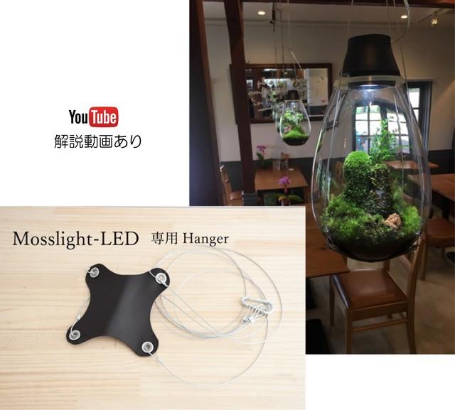 【吊り下げ展示用】Mosslight-LED用 ハンガー