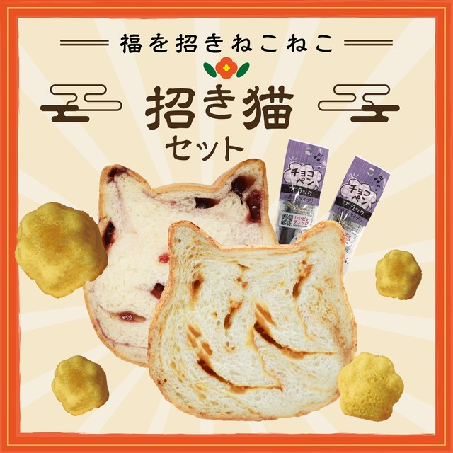 【期間限定】9月29日 招き猫の日 ~ カラフルねこねこセット ~ 【送料・税込】