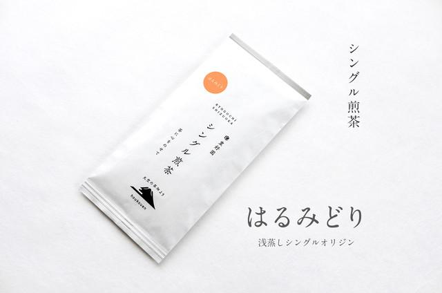 シングル煎茶【はるみどり】80g