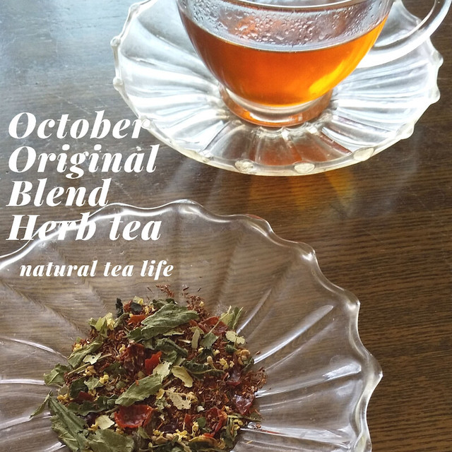 月ごとハーブティー 「October original brend herb tea」