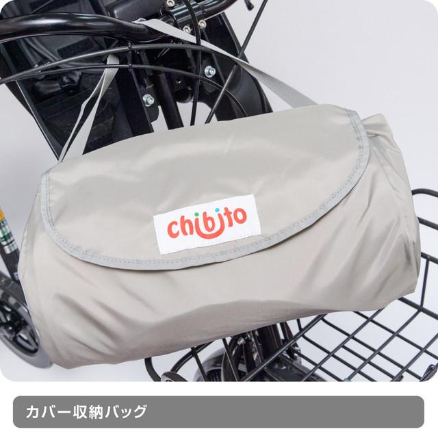 チャイルドシートカバー収納バッグ