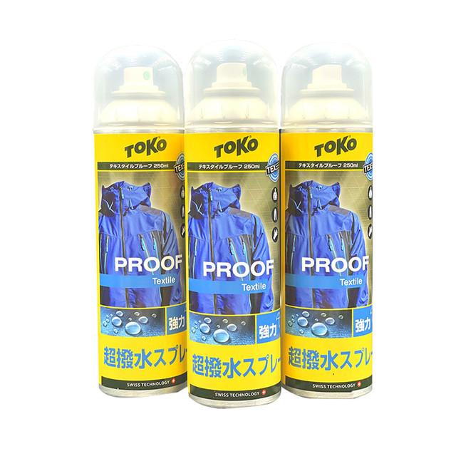 【3缶セット】 TOKO トコ テキスタイルプルーフ 250ml アウターウェア・レインウェア 用 撥水 スプレー 登山 ケア 用品 ケアライン 5582623 ゴアテック