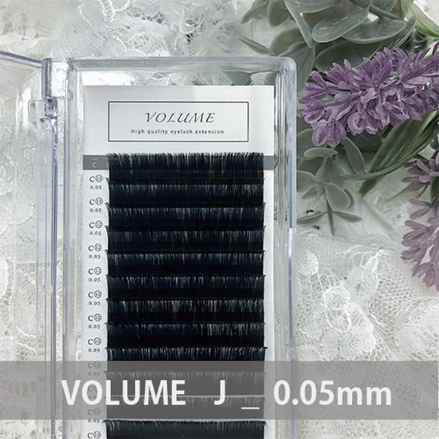 ボリューム(マット) J_0.05mm