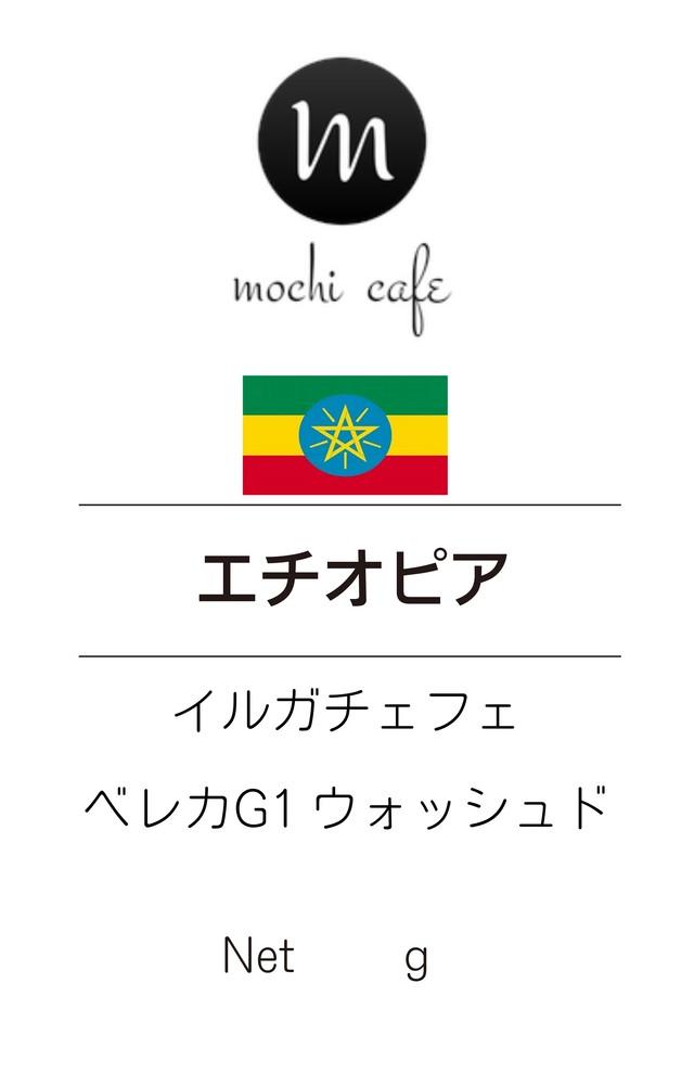 【¥250お得!】自家焙煎珈琲 エチオピアG1 2種飲み比べセット(100g×2個)