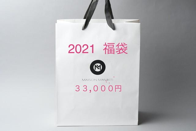 送料無料○ 2021夏  福袋 【3.3万円】○ダイアパース、他2点以上○ - メイン画像