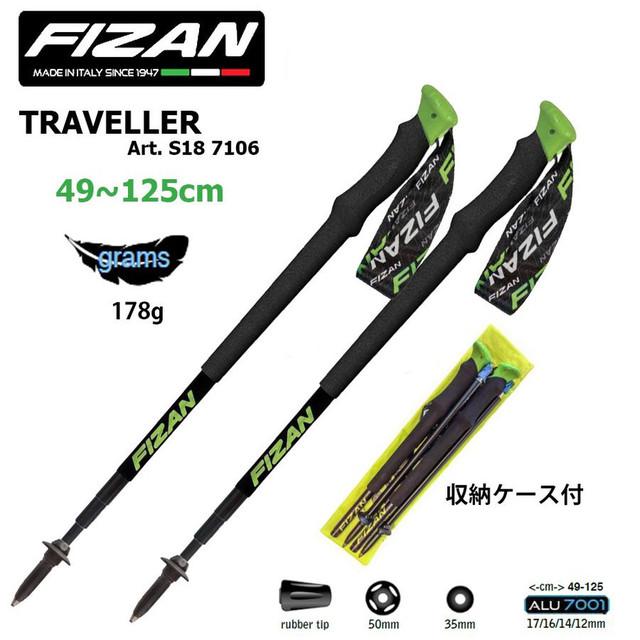 FIZAN フィザン トレッキングポール アジャスタブル 可変4段 49-125cm TRAVELLER 2本セット ケース付 FZ-7106 軽量 アルミニウム fz-7106